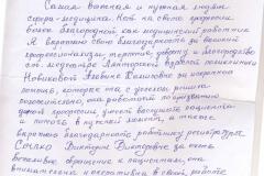 Благодарность 22 марта 2019 Новиковой А.К. Сыпко В.В.