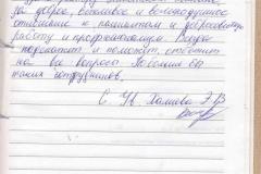 Благодарность 04 апреля 2019 Анастасян М.