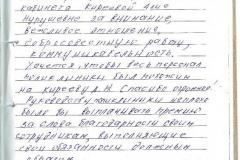 Благодарность 31 мая 2019 Киреевой А.Н