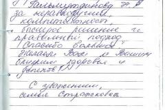 Благодарность 08 мая 2019 Гальмутдинову Н.