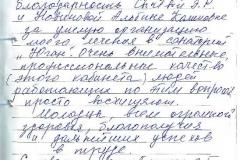 Благодарность 14 июня 2019 Сычевой Э.Р. и Новикой А.К