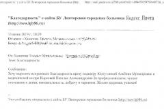 Благодарность 13 июня 2019 Юлгутлиной А.М. и Киреевой Н.А.
