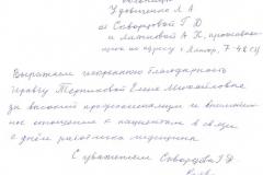 Благодарность 13 июня 2019 Терниковой Е.М.
