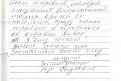 Благодарность 09 июля 2019 Кузнецову И.И.