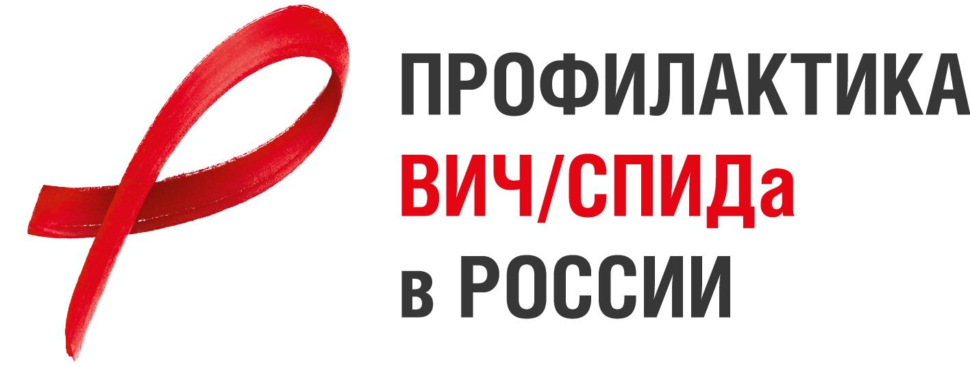Профилактика ВИЧ